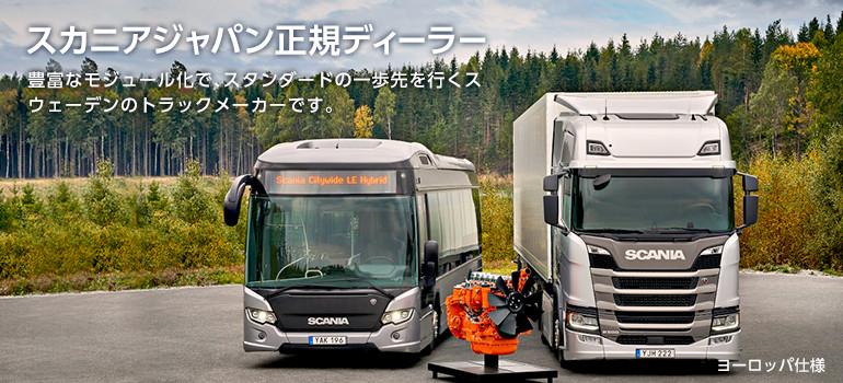 ☆スカニアジャパン正規ディーラー 豊富なモジュラー構成で、スタンダードの一歩先を行くスウェーデンのトラックメーカーです。